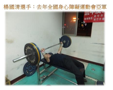 楊國清選手:去年全國身心障礙運動會亞軍.jpg