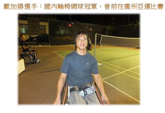 戴加揚選手:國內輪椅網球冠軍,曾前往廣州亞運比賽.jpg