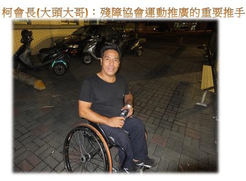 柯會長(大頭大哥):殘障協會運動推廣的重要推手.jpg
