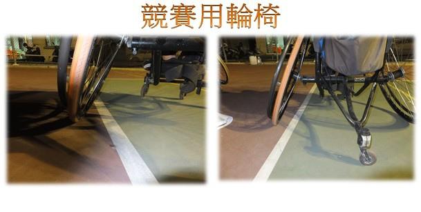 競賽用輪椅.jpg