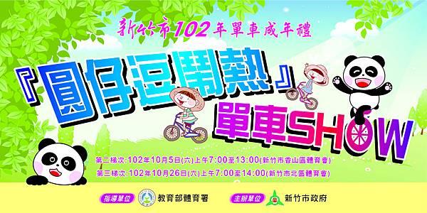 102單車成年禮-圓仔逗鬧熱-01-2.jpg