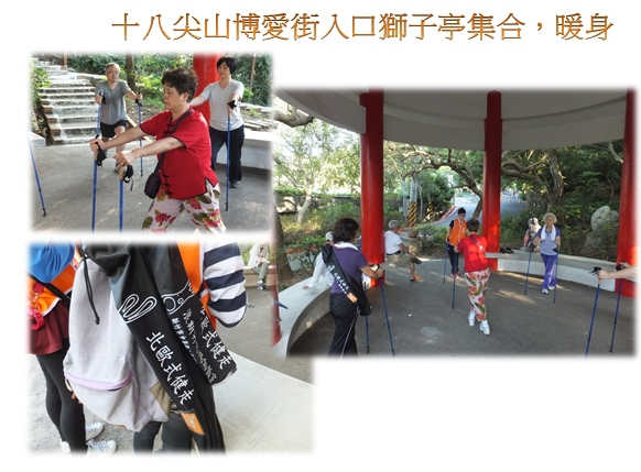 十八尖山博愛街路口獅子亭集合,暖身中!.jpg