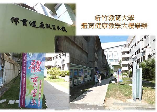 新竹教育大學體育健康教學大樓辦理.jpg