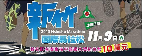 新竹國際馬拉松.jpg