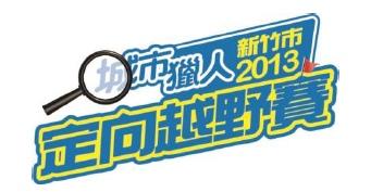 2013 新竹市城市獵人定向越野賽.jpg