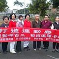 張香娥老師(左5)是元極舞委員會的創會長,對於文教與運動推廣不遺餘力.jpg