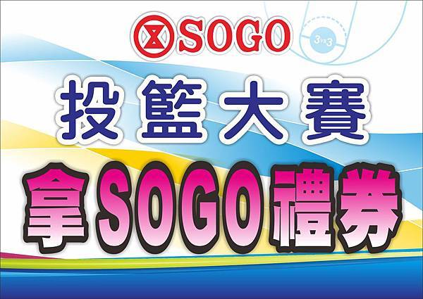 A3珍珠板-SOGO禮券