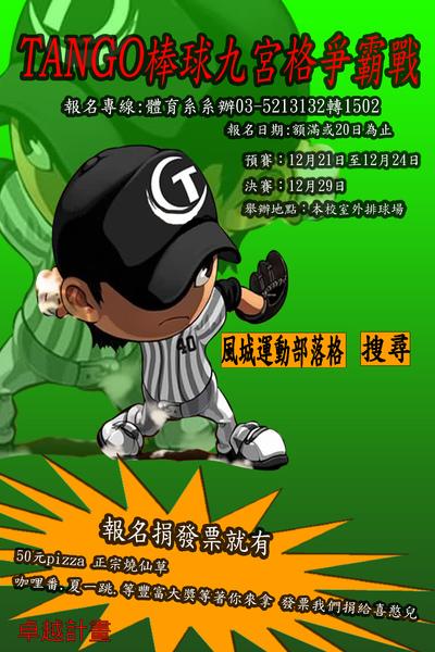 TANGO棒球九宮格爭霸戰120 80.jpeg
