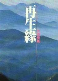 03再生緣.jpg