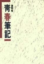 06青春筆記.jpg