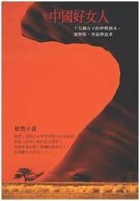 12中國好女人.png
