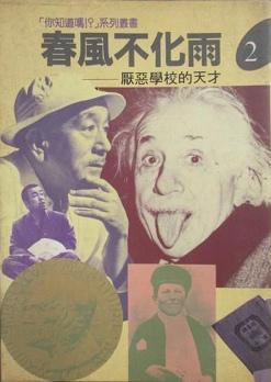 27春風不化雨.jpg