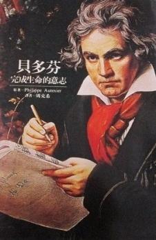 51貝多芬:完成生命的意志.jpg
