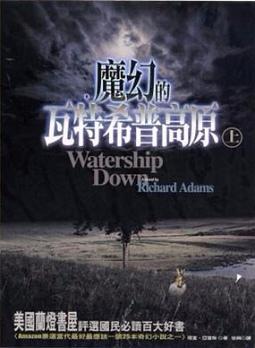 52Watership Down魔幻的瓦特希普高原(上).jpg