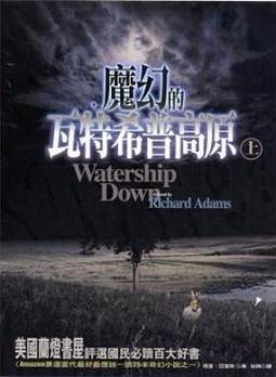 52Watership Down魔幻的瓦特希普高原(上).jpg