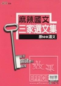 麻辣國文 三家選文集.jpg