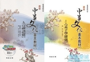 中華文化基本教材(上+下).jpg