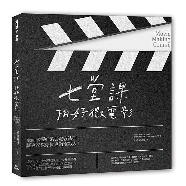 七堂課拍好微電影.jpg