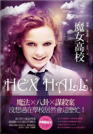 01魔女高校Hex Hall.jpg