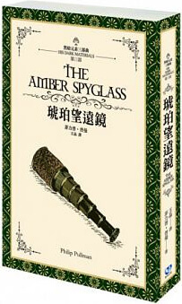 03琥珀望遠鏡The Amber Spyglass.jpg