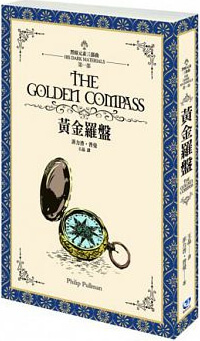 01黃金羅盤The Golden Compass.jpg