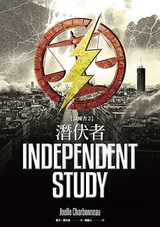 02潛伏者Independent Study.jpg