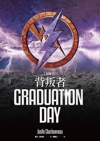 03背叛者Graduation Day.jpg