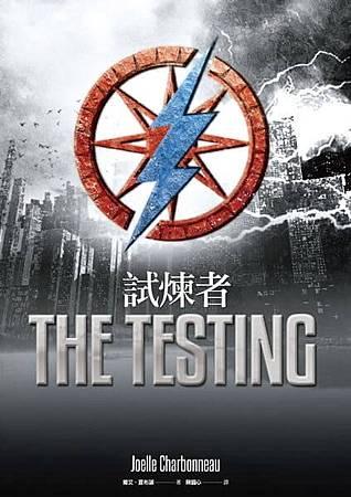 01試煉者The Testing.jpg