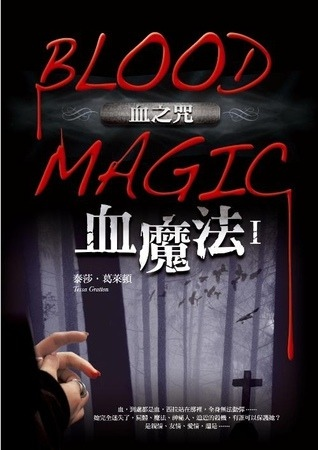01血之咒Blood Magic.jpg
