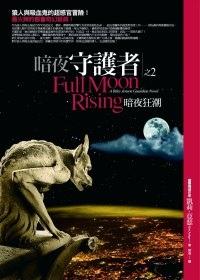 01-2暗夜狂潮Full Moon Rising.jpg