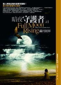 01-1滿月初昇Full Moon Rising.jpg