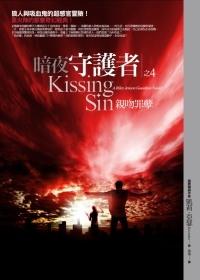 02-2親吻罪孽Kissing Sin.jpg