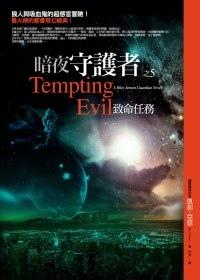 03-1致命任務Tempting Evil.jpg