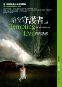 03-2邪惡誘惑Tempting Evil.jpg