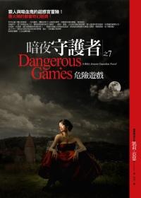 04-1危險遊戲Dangerous Games.jpg