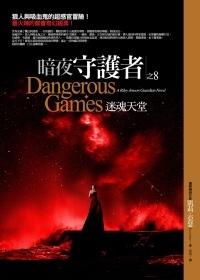 04-2迷魂天堂Dangerous Games.jpg