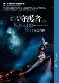 02-1血色狩獵Kissing Sin.jpg