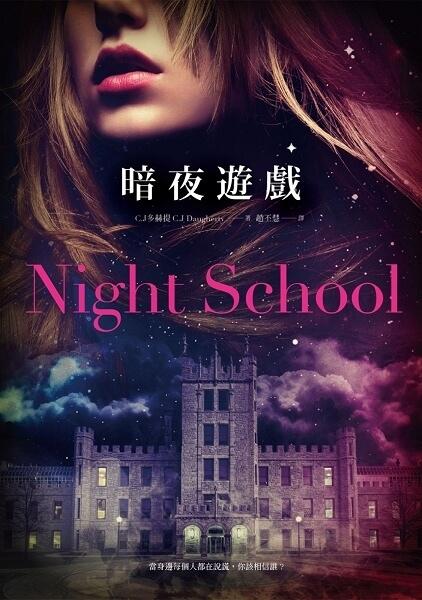 01暗夜遊戲Night School.jpg