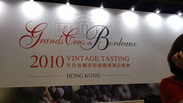 香港波爾多2010年份級數酒品酒會