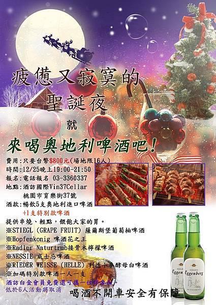 聖誕啤酒夜3