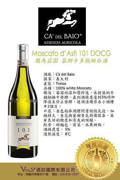 2014台北葡萄酒展年度嚴選得獎