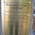 澳門葡國餐廳