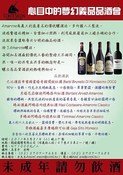 20110531_Wine Tasting