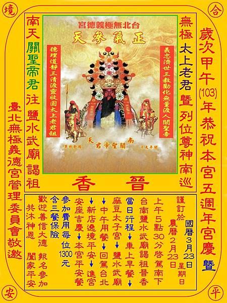 本宮甲午(103)年南巡謁祖進香公告