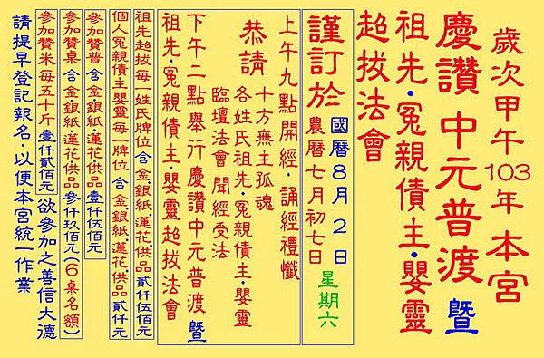 103年慶讚中元普渡法會公告