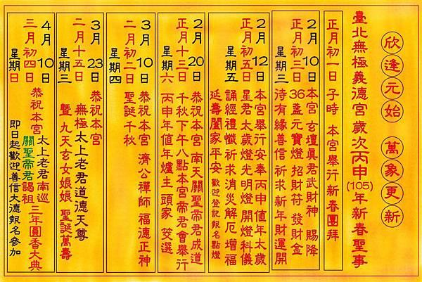 105年新春聖事公告