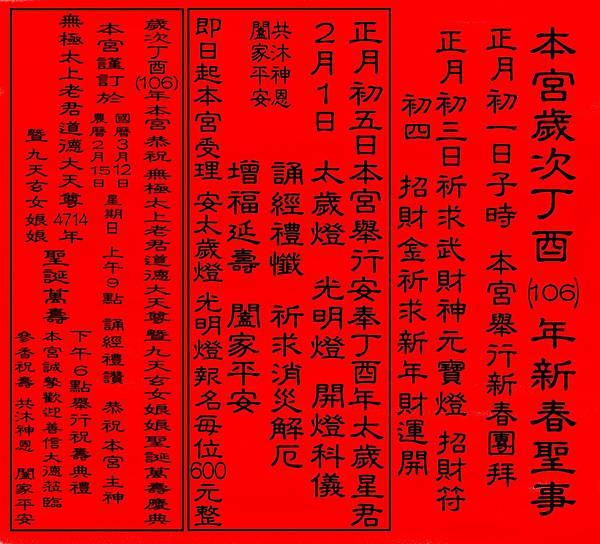 106年新春聖事公告1.jpg