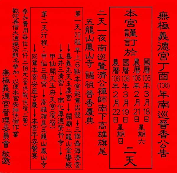 106年進香公告.jpg