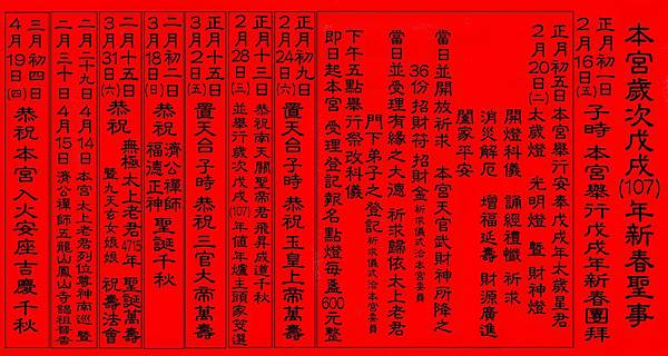 107年新春聖事公告2.jpg