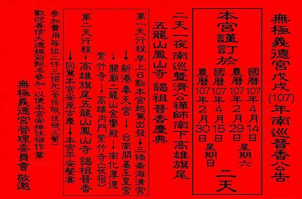 107年進香公告1.jpg